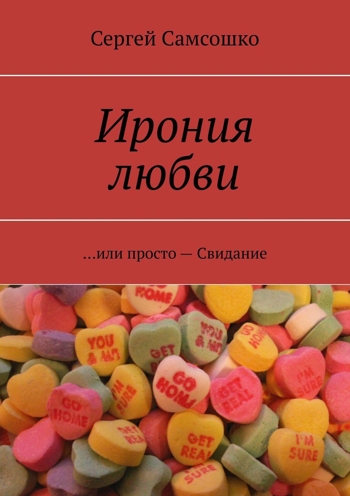 Ирония любви. …или просто– Свидание ( Сергей Самсошко  )