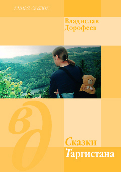 Владислав Дорофеев Сказки Таргистана