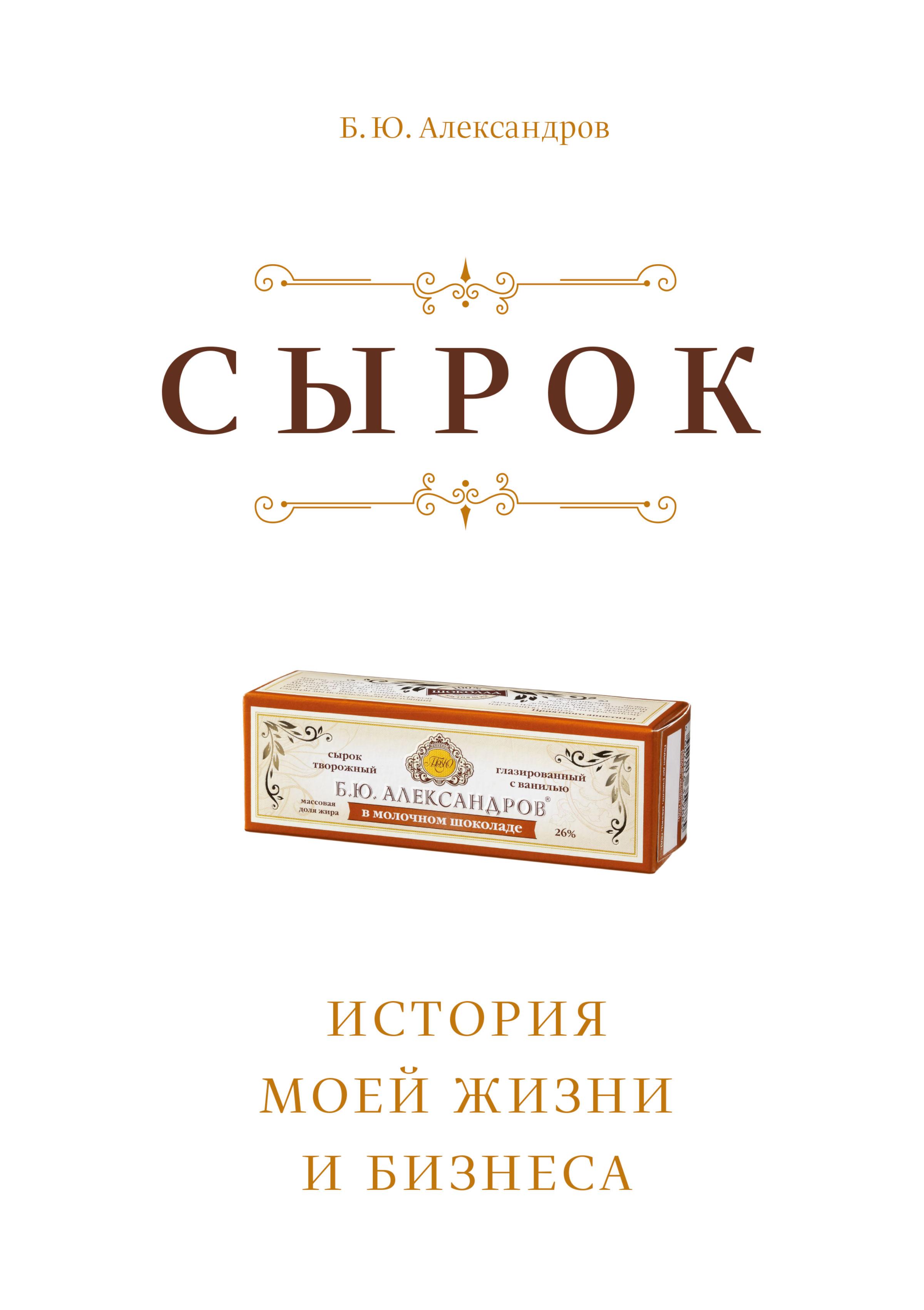 Борис Александров Сырок творог б ю александров клубника 4 2