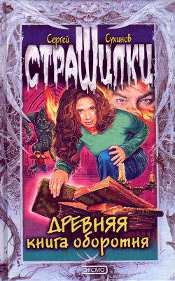 Сергей Сухинов Древняя книга оборотня цены онлайн