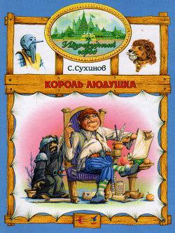 Сергей Сухинов Король Людушка сергей сухинов рыцари света и тьмы