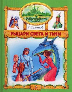 Сергей Сухинов Рыцари Света и Тьмы сергей тармашев сияние тьмы