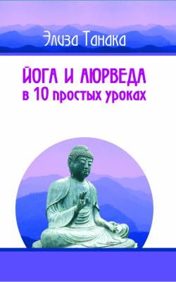 Элиза Танака Йога и аюрведа в 10 простых уроках