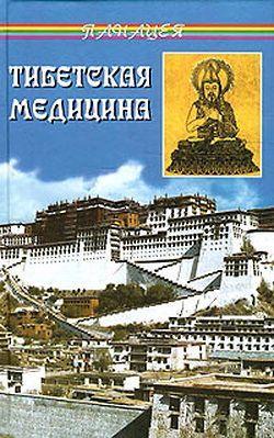 Петр Александрович Бадмаев Тибетская медицина ченагцанг н тибетская медицина основы исцеления сориг тибетская медицина