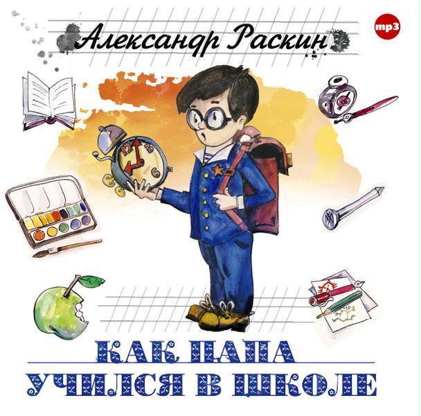 Александр Борисович Раскин Как папа учился в школе верба я делай как папа сын жги поделки раскраски наклейки