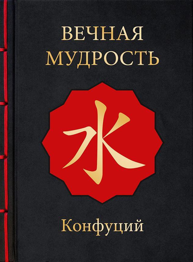 Конфуций Вечная мудрость конфуций мудростьвостока подар вечная мудрость