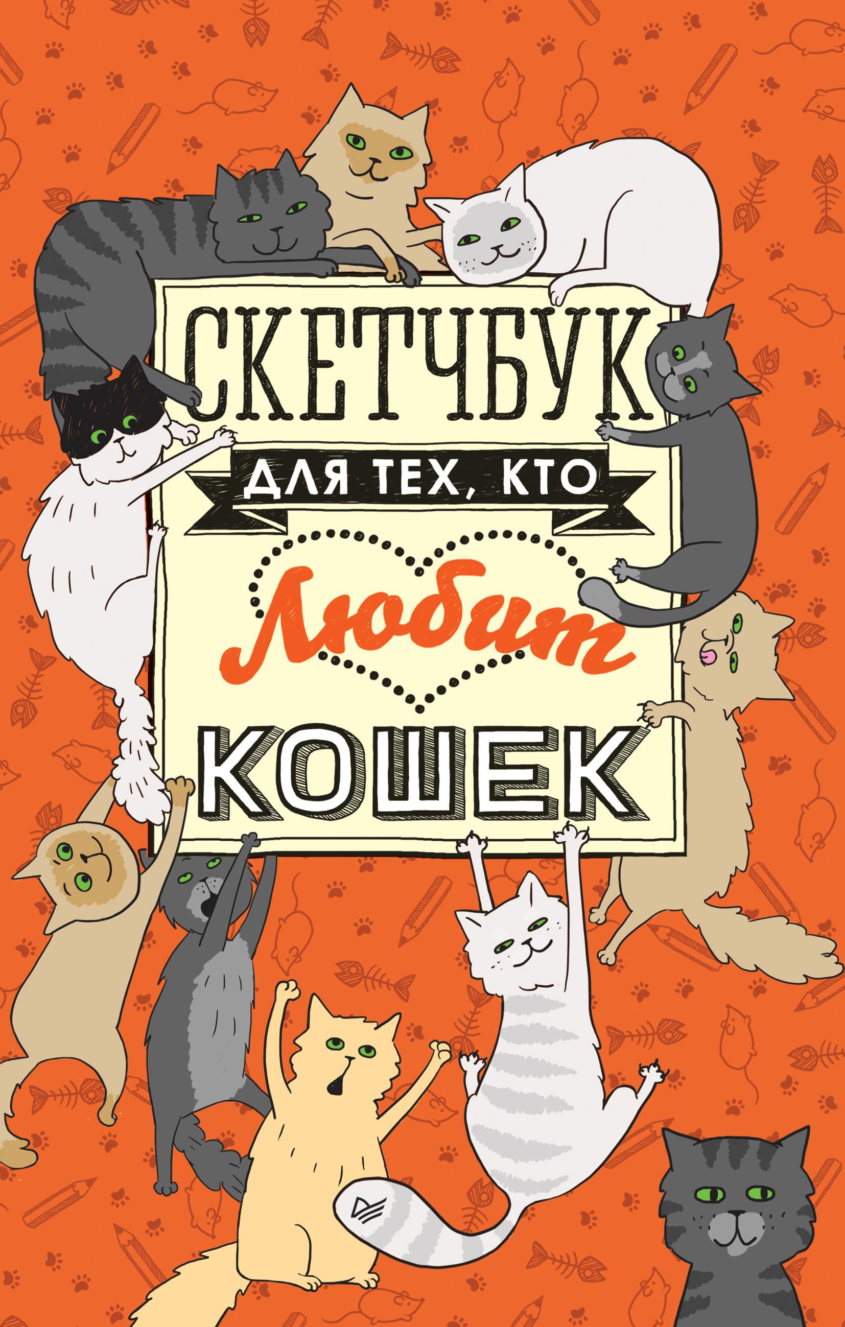 Отсутствует Скетчбук для тех, кто любит кошек фишер т ред скетчбук для тех кто любит кошек