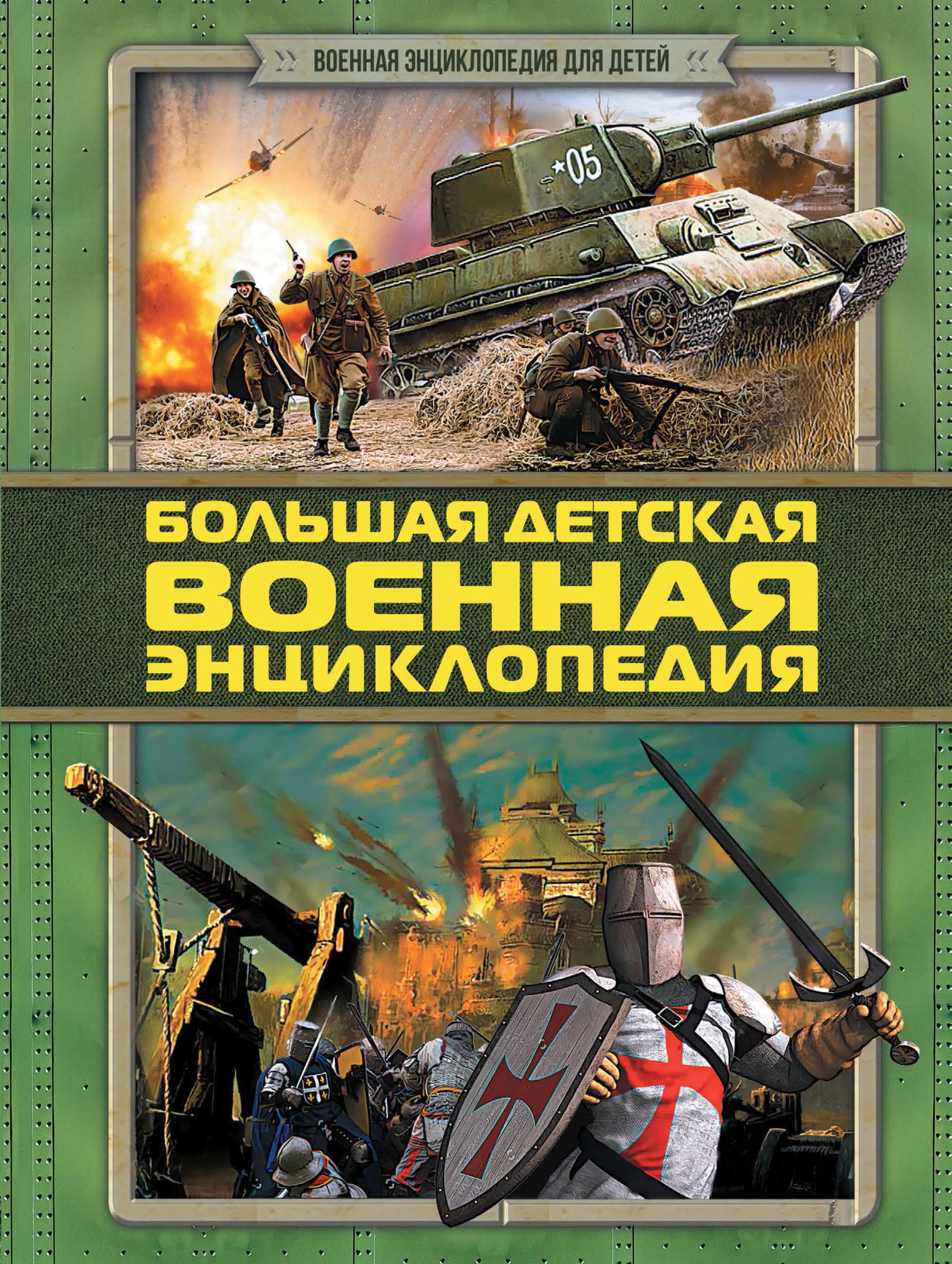 Дмитрий Брусилов Большая детская военная энциклопедия ликсо в большая книга оружия и военной техники для мальчиков
