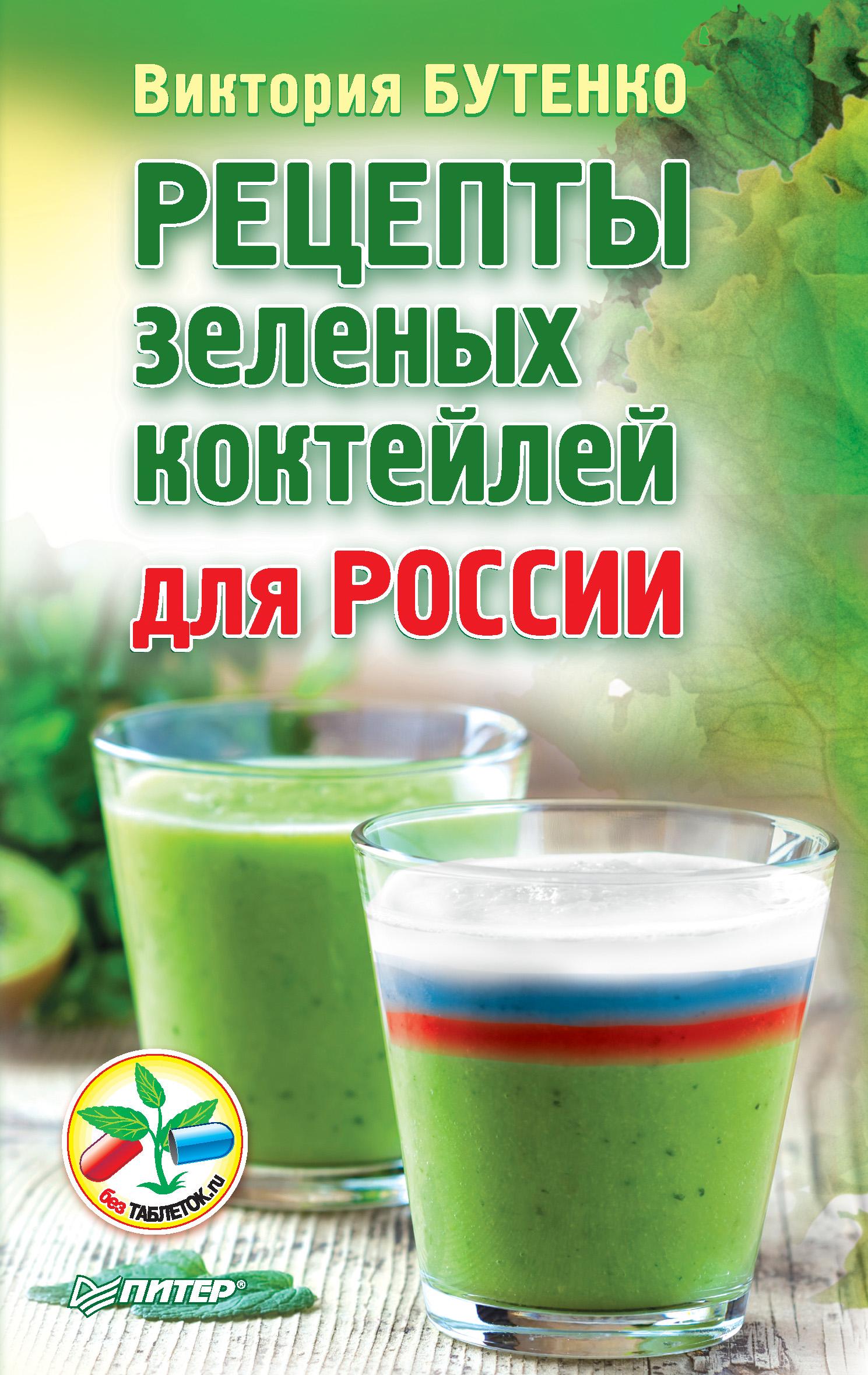 Виктория Бутенко Рецепты зеленых коктейлей для России