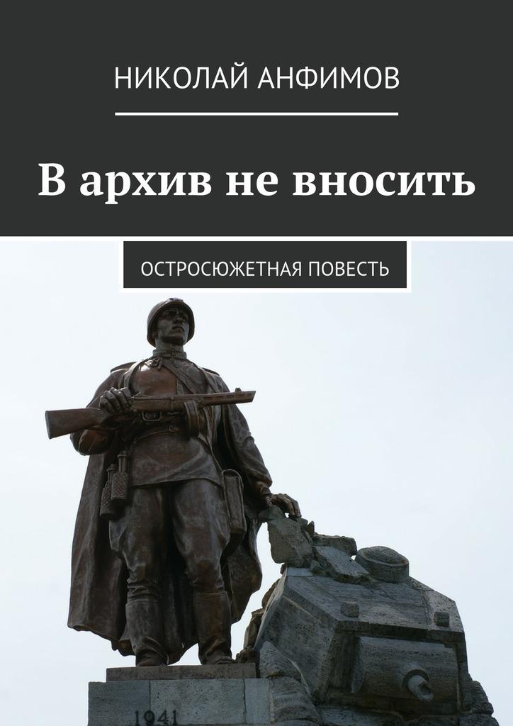 Николай Кириллович Анфимов Вархив невносить. Остросюжетная повесть