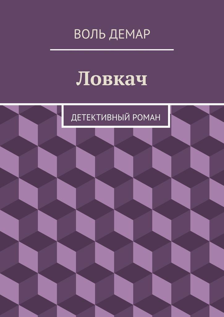 Воль Демар Ловкач портсигар kc1 08 20