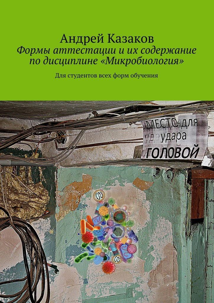 Андрей Казаков Формы аттестации иих содержание подисциплине «Микробиология»