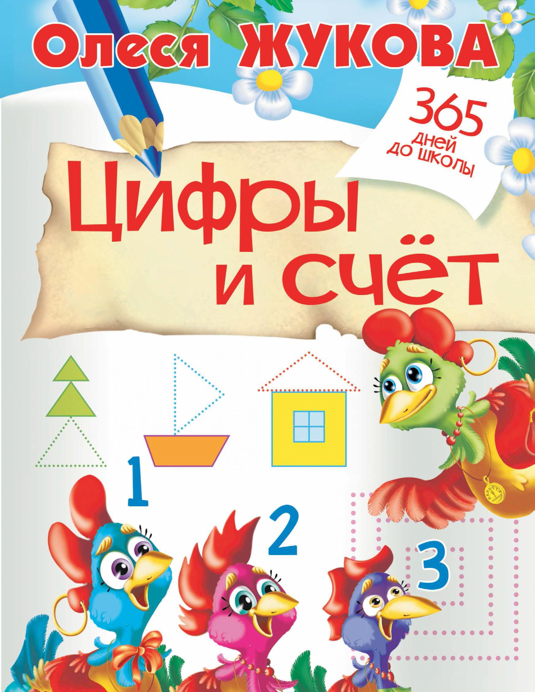 Олеся Жукова Цифры и счёт олеся жукова цифры и счёт