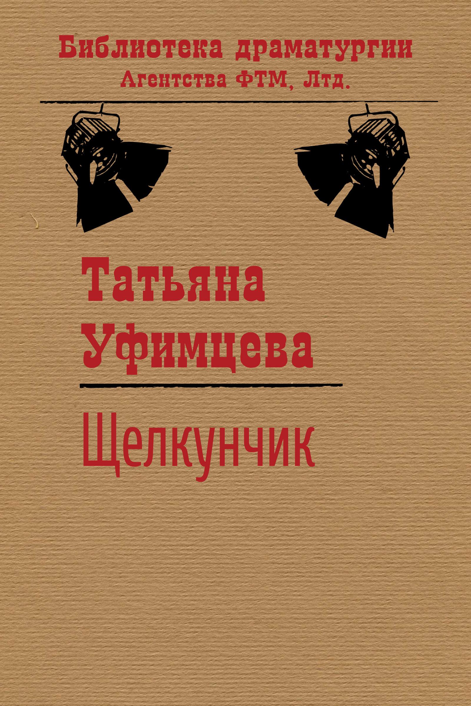 Щелкунчик ( Татьяна Уфимцева  )