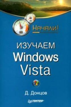 Дмитрий Донцов Изучаем Windows Vista. Начали!