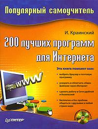 200 лучших программ для Интернета. Популярный самоучитель