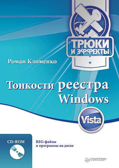 Роман Клименко Тонкости реестра Windows Vista. Трюки и эффекты ольга кокорева реестр windows 7