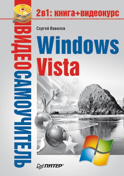 Сергей Вавилов Windows Vista компьютер