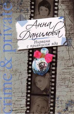 Анна Данилова Нирвана с привкусом яда анна данилова нирвана с привкусом яда