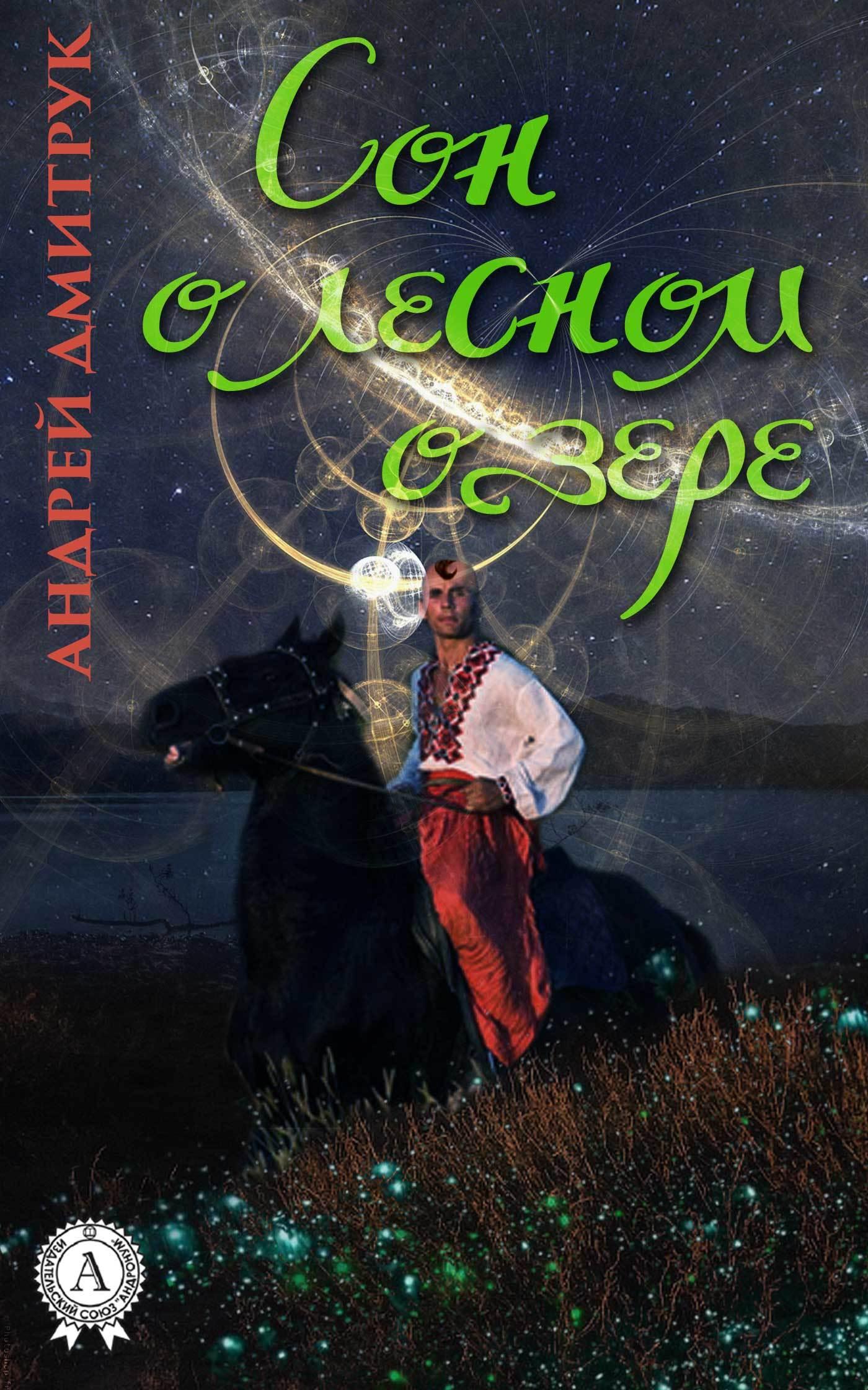 Андрей Дмитрук Сон о лесном озере андрей дмитрук битва богов