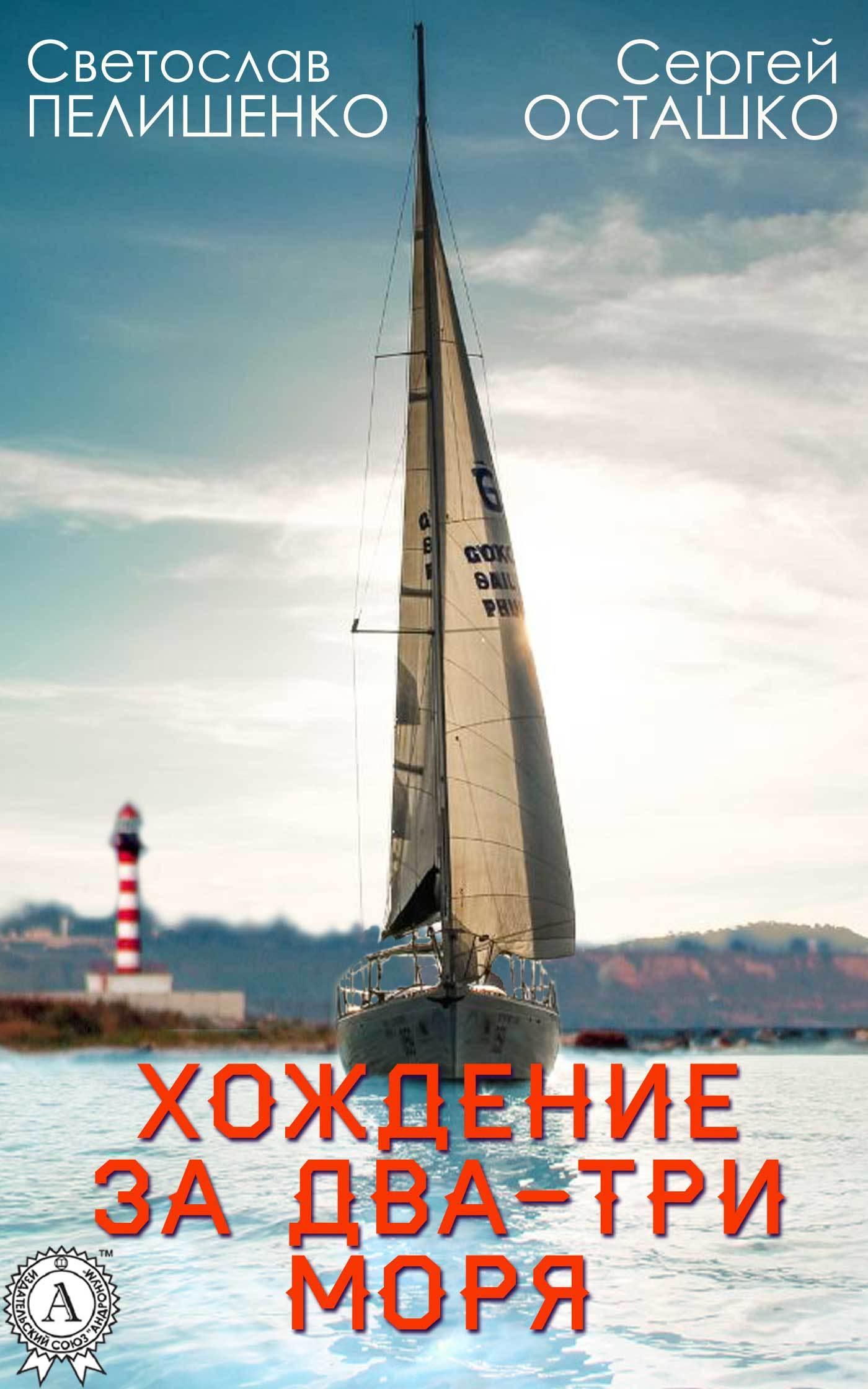 Светослав Пелишенко Хождение за два-три моря