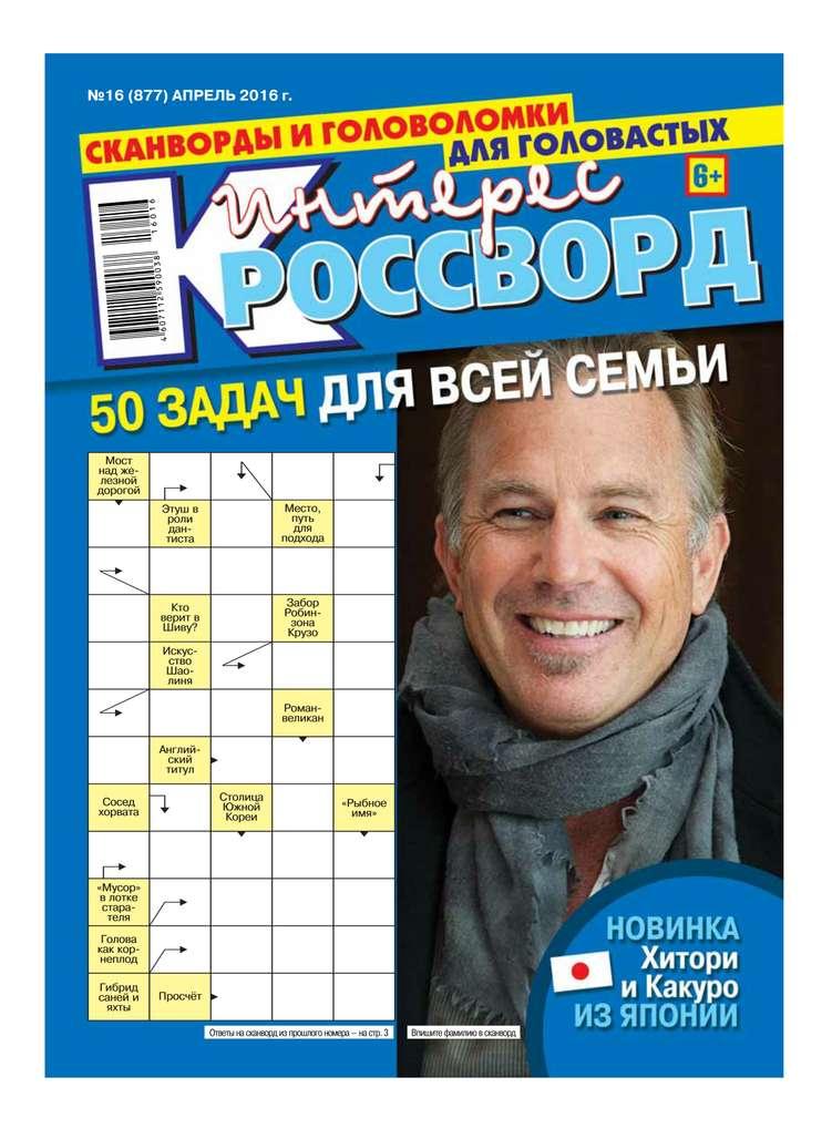 Редакция газеты Интерес-кроссворд Интерес-Кроссворд 16-2016