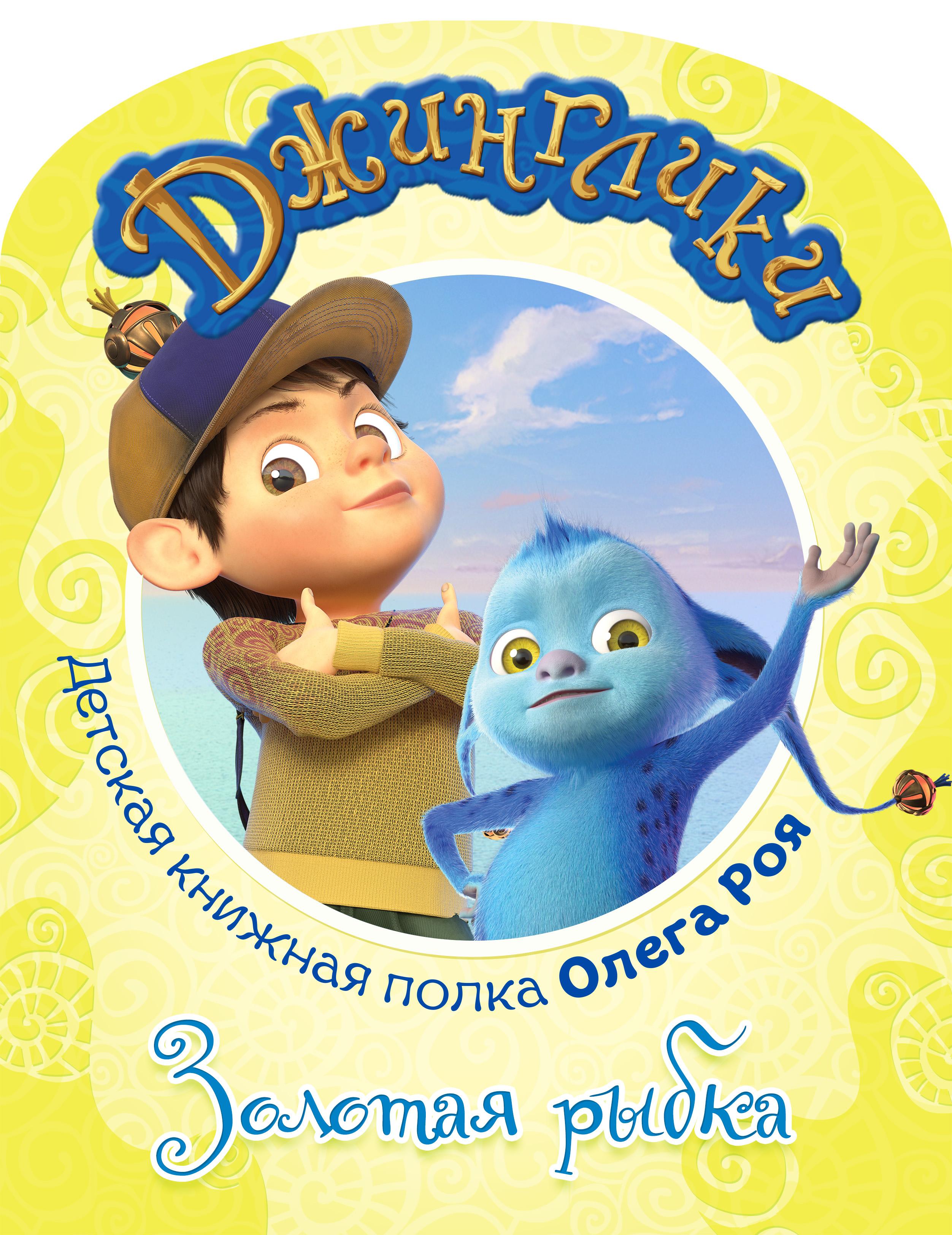 Олег Рой Золотая рыбка (с цветными иллюстрациями) та кто приходит незваной
