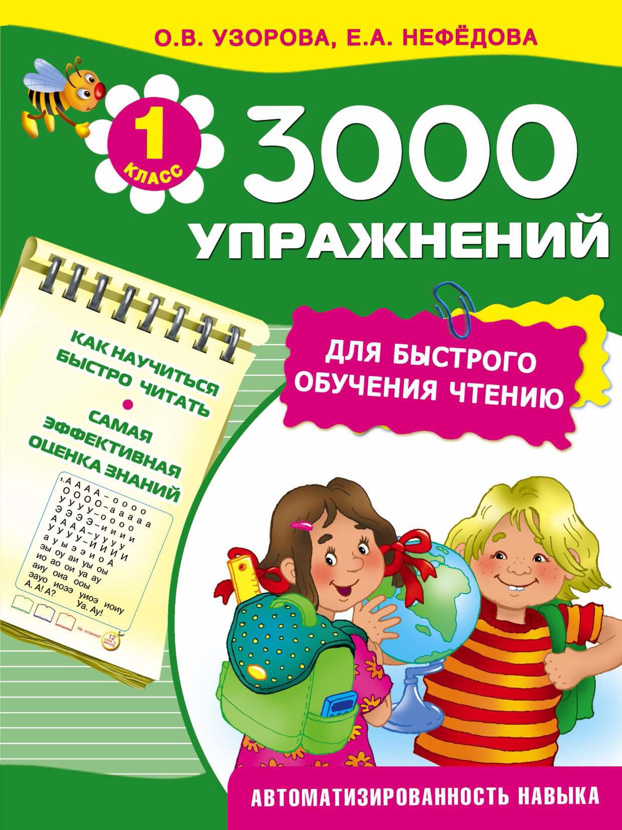 О. В. Узорова 3000 упражнений для быстрого обучения чтению слова слоги звуки демонстрационный материал и учебно методическое пособие