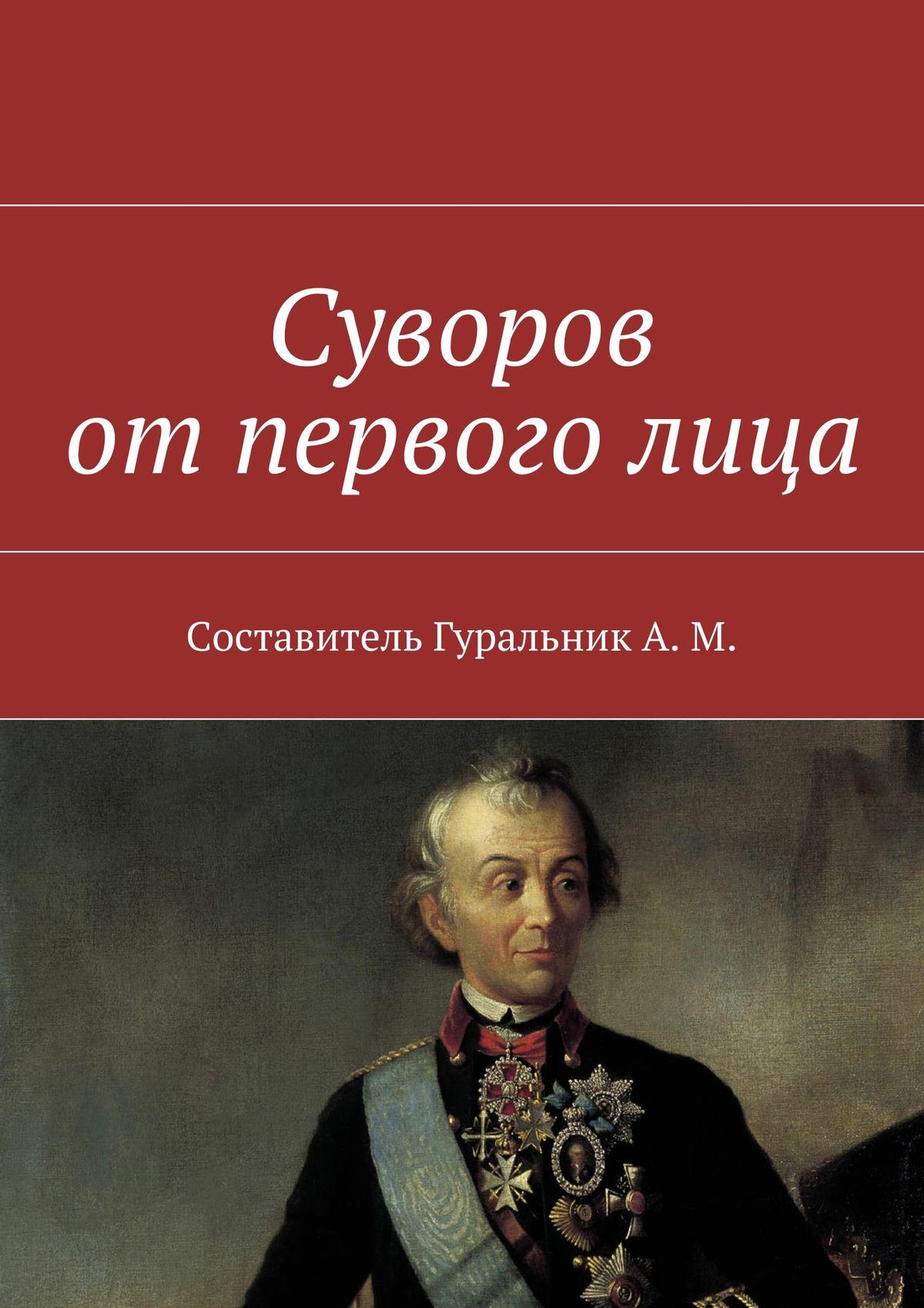 Коллектив авторов Суворов отпервоголица цена