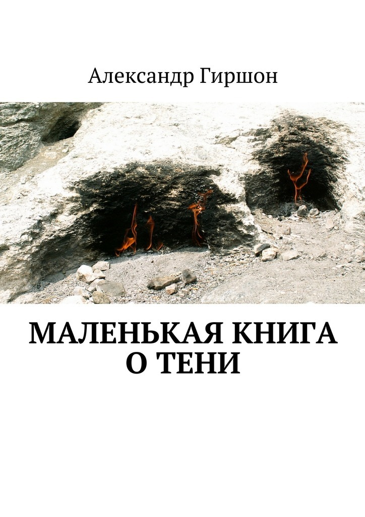 Александр Гиршон Маленькая книга отени тени чернобыля книга