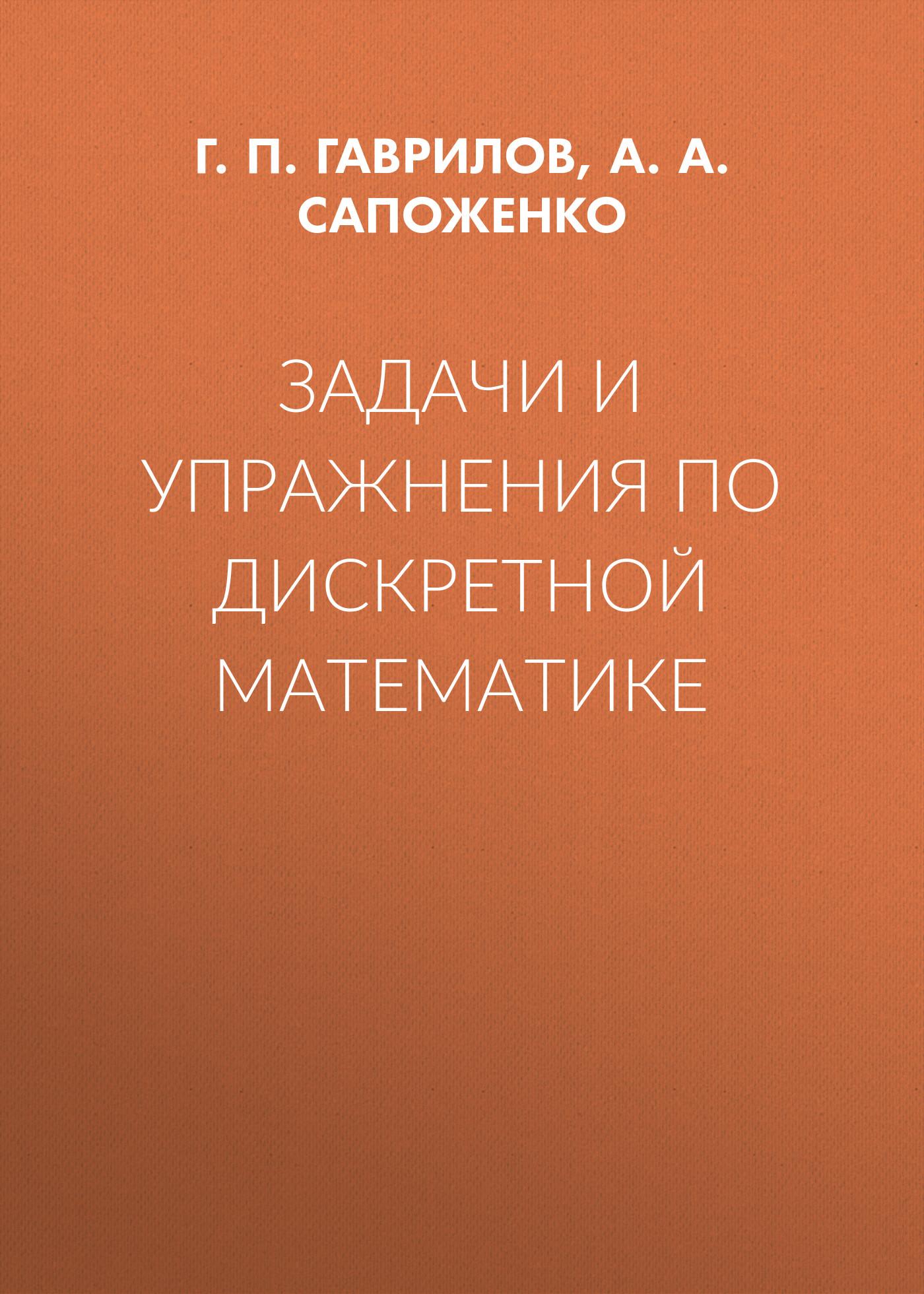 цена на А. А. Сапоженко Задачи и упражнения по дискретной математике