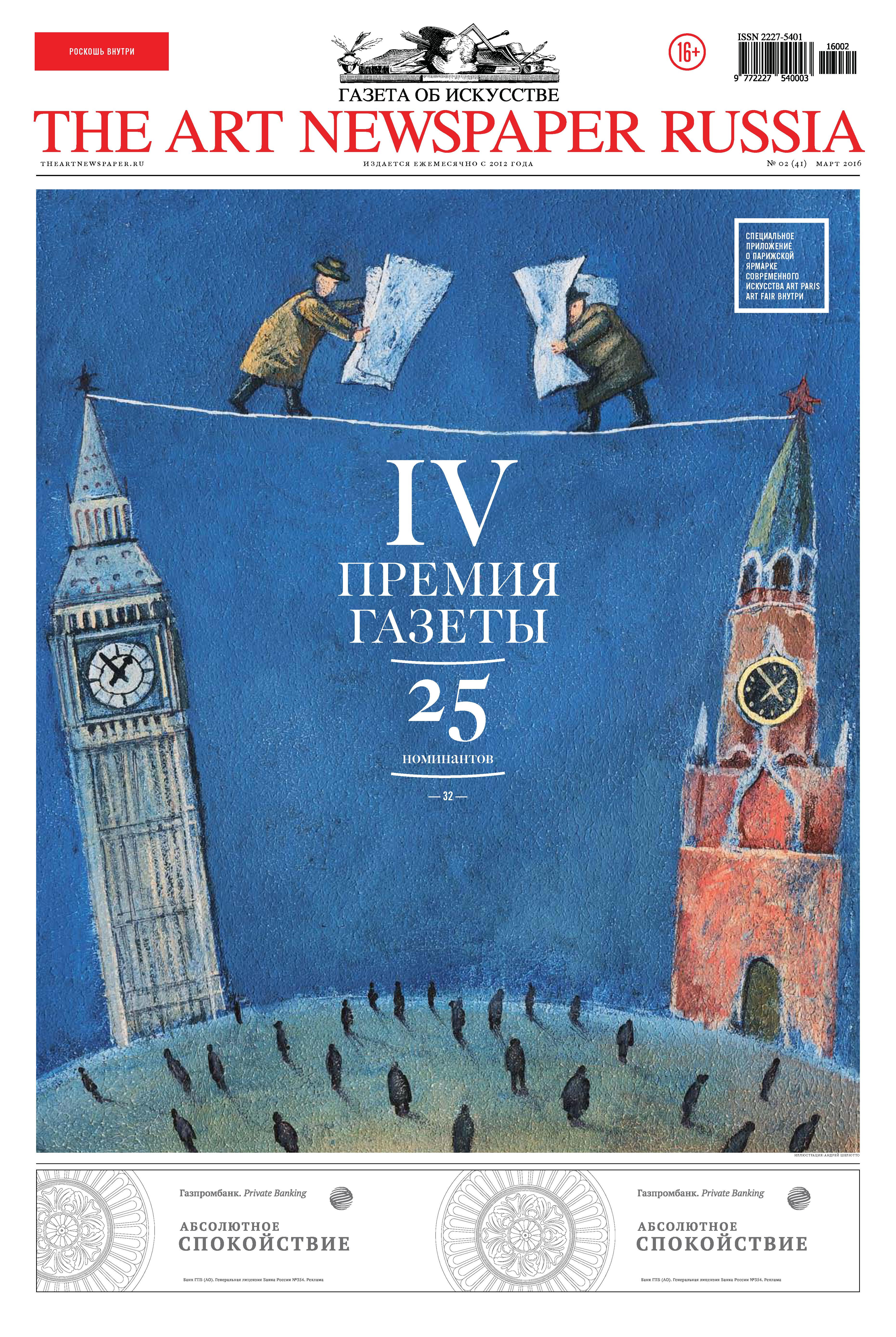 Отсутствует The Art Newspaper Russia №02 / март 2016