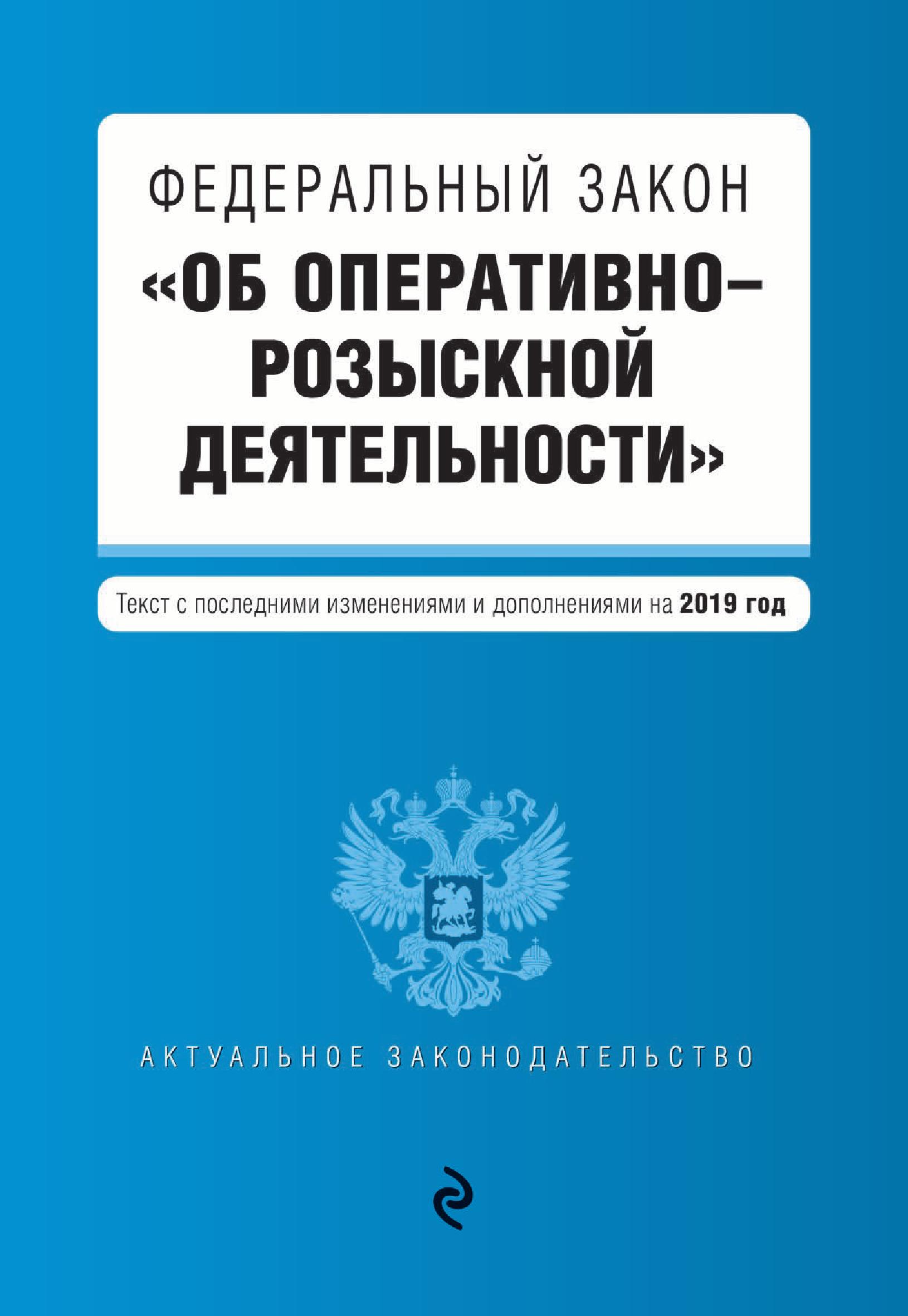 Федеральный закон «Об оперативно-розыскной деятельности». Текст с изменениями и дополнениями на 2019 год