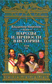Владимир Борисович Миронов Народы и личности в истории. Том 2