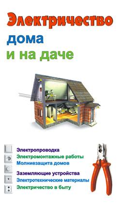 Отсутствует Электричество дома и на даче цена в Москве и Питере