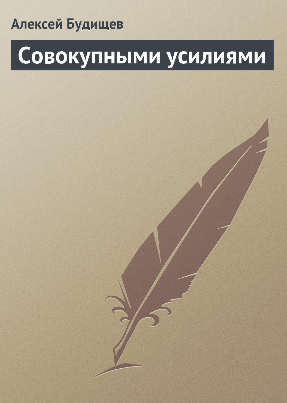 Алексей Будищев Совокупными усилиями цена и фото