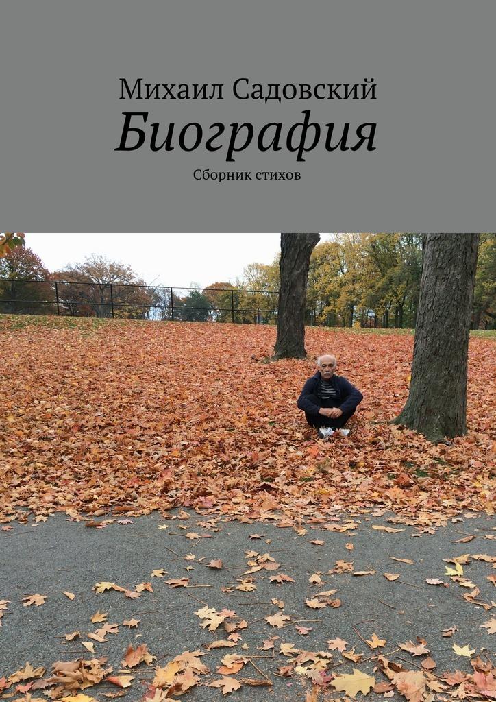 Михаил Садовский Биография. Сборник стихов смирнов садовский д блейк биография