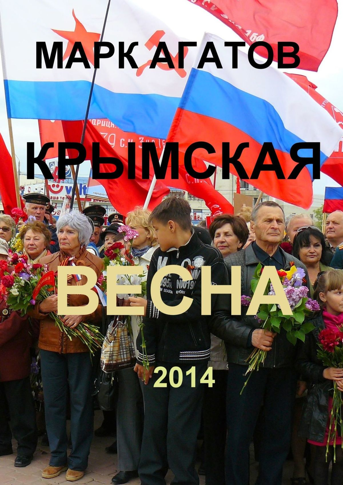 Марк Агатов Крымская весна2014 цена в Москве и Питере