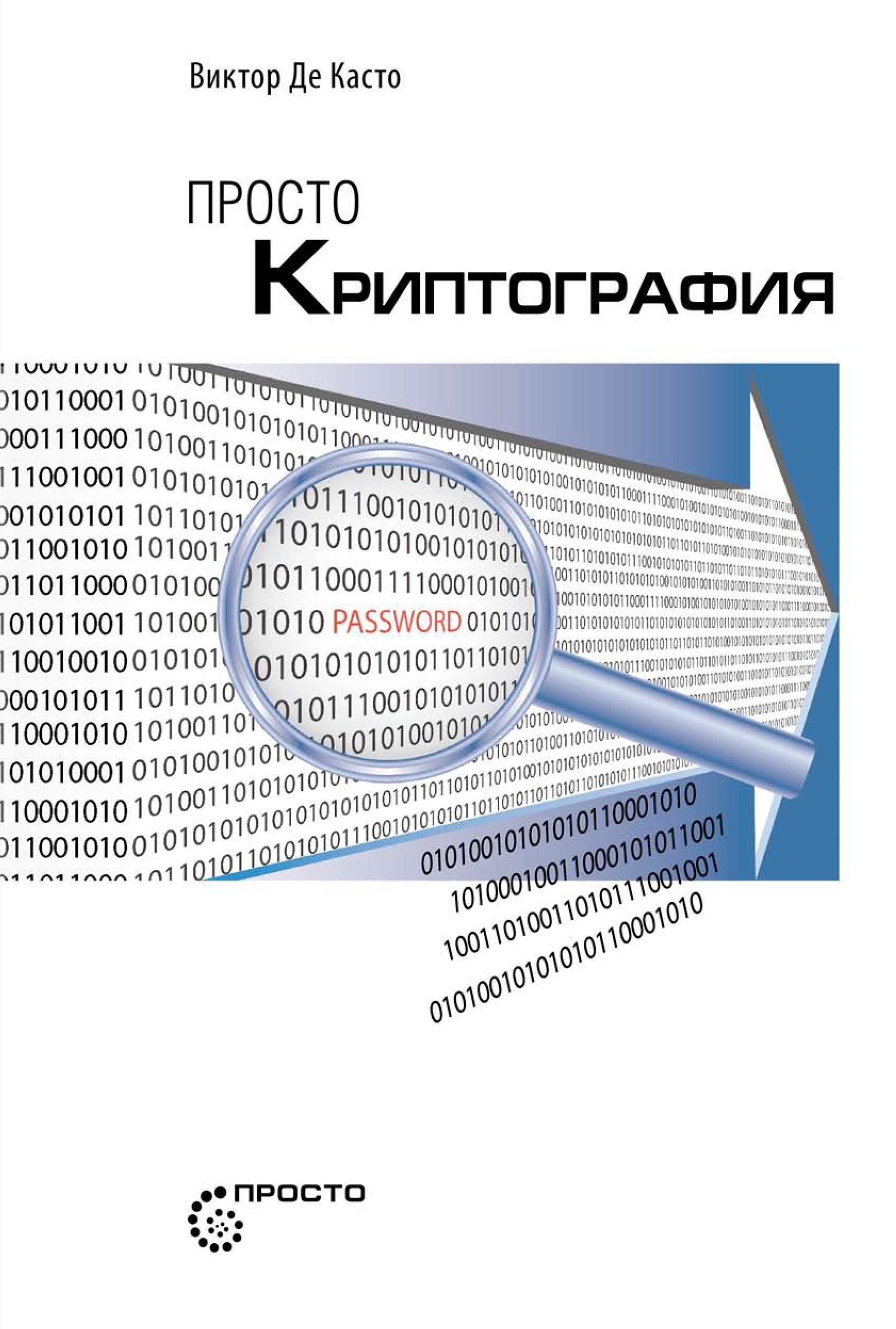 Виктор де Касто Просто криптография