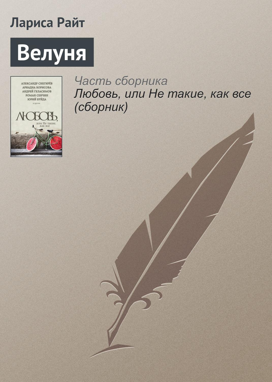 Лариса Райт Велуня лариса райт когда осыпается яблонев цвет
