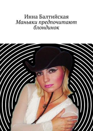 цена на Инна Балтийская Маньяки предпочитают блондинок