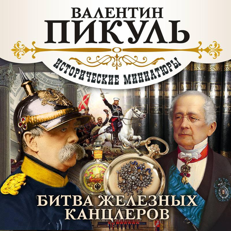 Валентин Пикуль Битва железных канцлеров (сборник) битва железных канцлеров 2 cdmp3