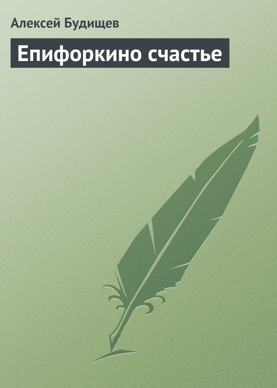 Алексей Будищев Епифоркино счастье цена и фото