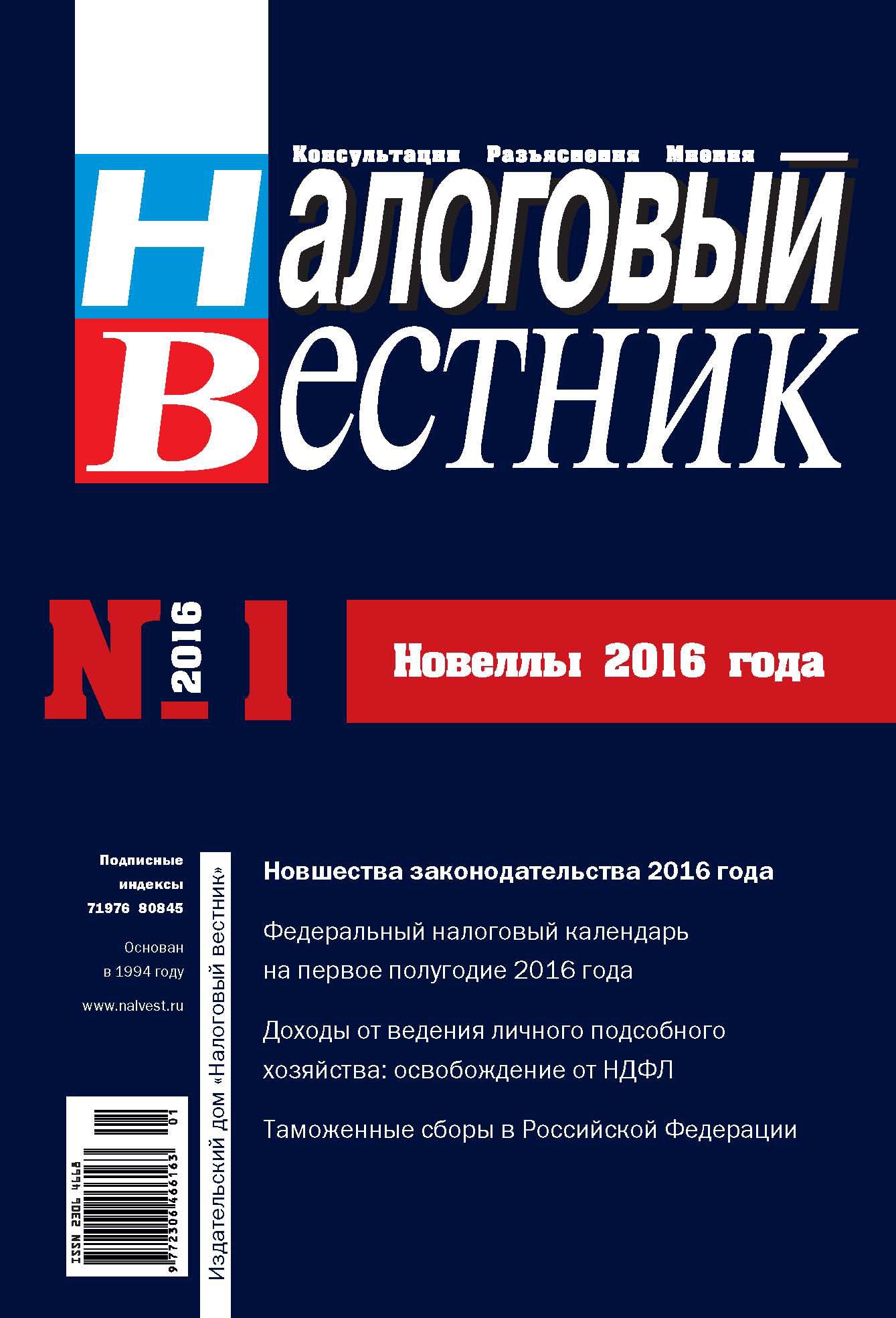 Отсутствует Налоговый вестник № 1/2016 сроки сдачи 6 ндфл в 2017 году календарь бухгалтера таблица