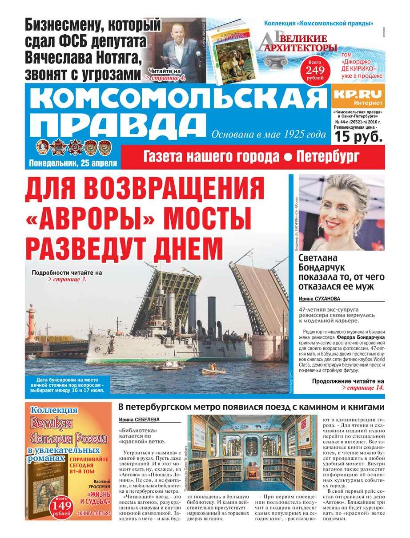 Комсомольская правда. Санкт-Петербург 44 п-2016