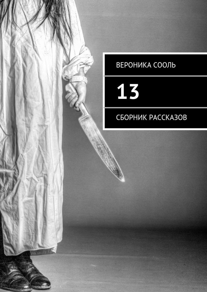 Вероника Сооль 13. Сборник рассказов цены онлайн