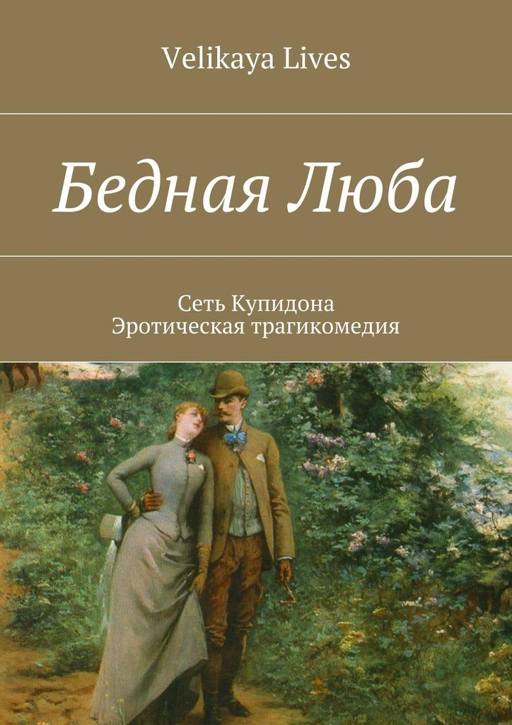 Velikaya Lives БеднаяЛюба