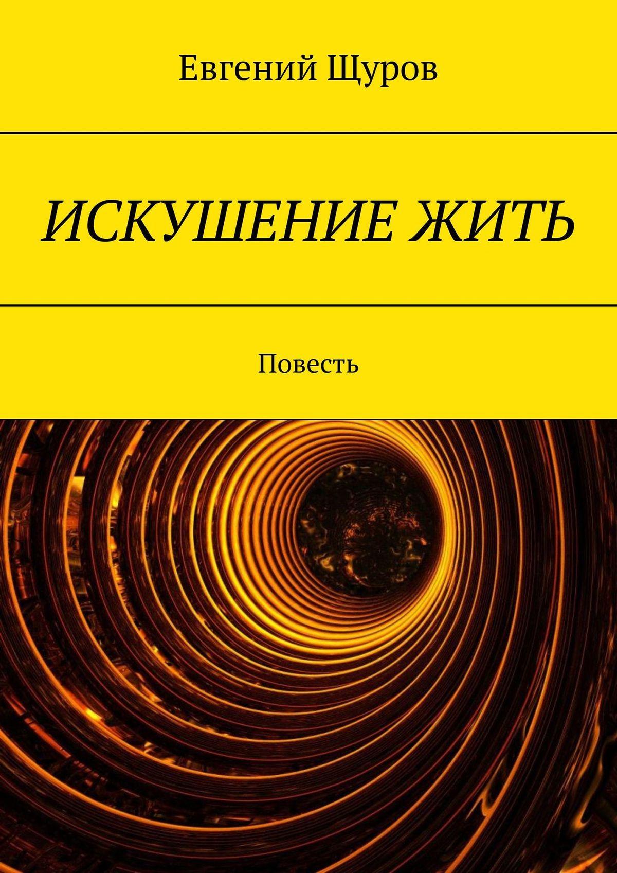 Евгений Щуров ИСКУШЕНИЕ ЖИТЬ. Повесть бунин и молодость и старость