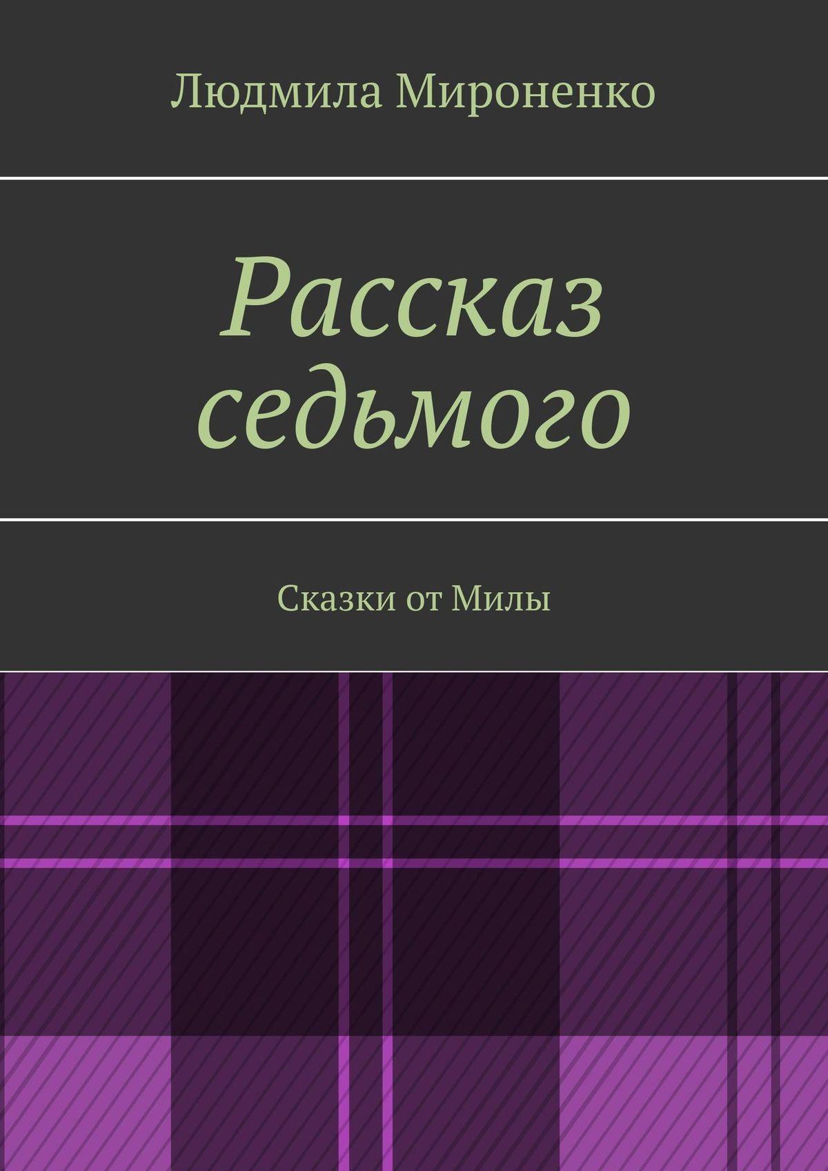 Людмила Мироненко Рассказ седьмого
