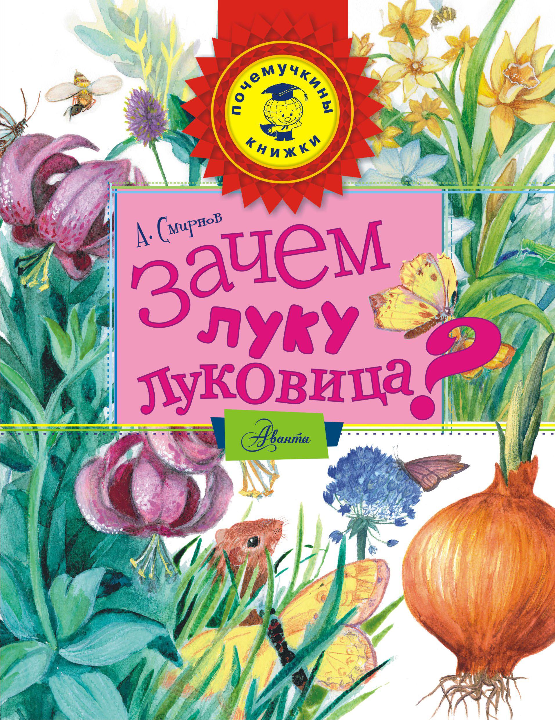 Алексей Смирнов Зачем луку луковица?
